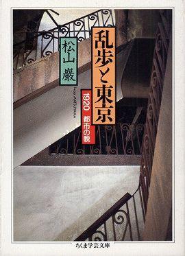 乱歩と東京