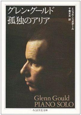 グレン・グールド 孤独のアリア