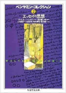 ベンヤミン・コレクション〈2〉エッセイの思想