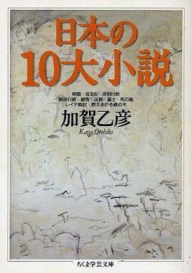 日本の10大小説