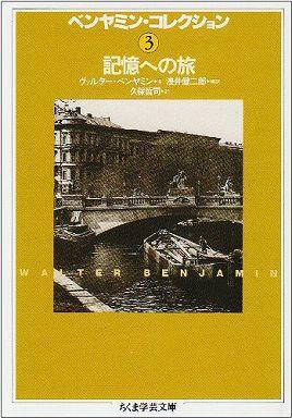 ベンヤミン・コレクション〈3〉記憶への旅