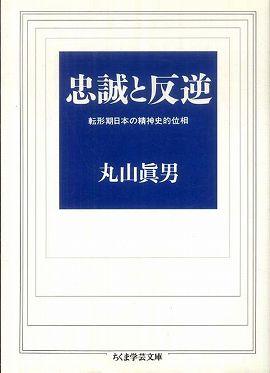 忠誠と反逆―転形期日本の精神史的位相