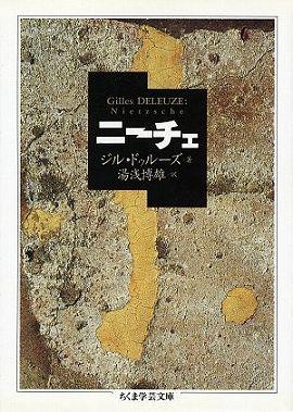 ニーチェ (ちくま学芸文庫)