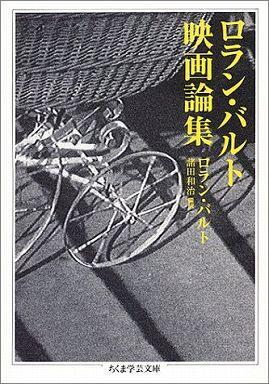 ロラン・バルト映画論集