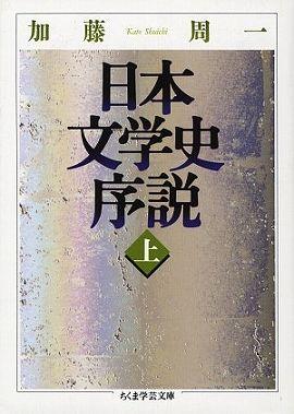 日本文学史序説〈上〉