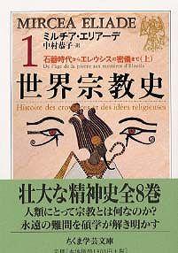 世界宗教史〈1〉石器時代からエレウシスの密儀まで(上)