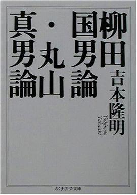 柳田国男論・丸山真男論