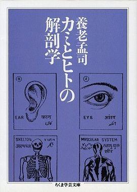カミとヒトの解剖学