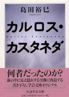 カルロス・カスタネダ