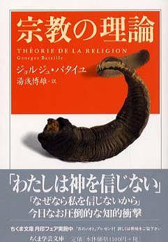 宗教の理論