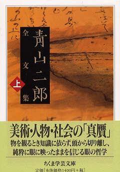 青山二郎全文集〈上〉