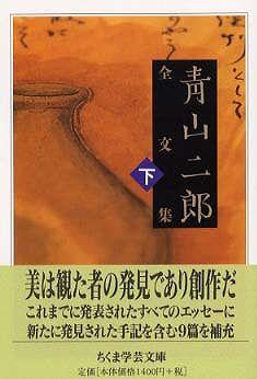 青山二郎全文集〈下〉