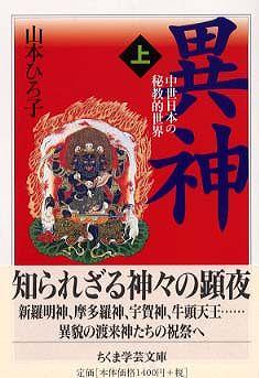 異神〈上〉中世日本の秘教的世界