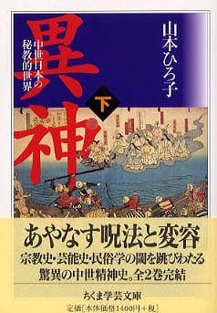 異神〈下〉中世日本の秘教的世界