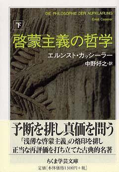 啓蒙主義の哲学〈下〉