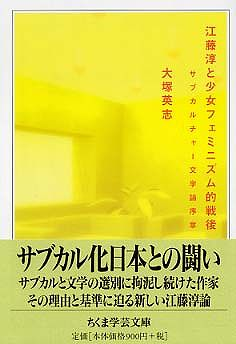 江藤淳と少女フェミニズム的戦後 (ちくま学芸文庫)