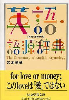 英語・語源辞典