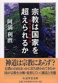 宗教は国家を超えられるか―近代日本の検証