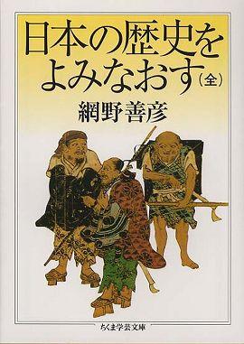 日本の歴史をよみなおす (全)
