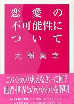 恋愛の不可能性について (ちくま学芸文庫)