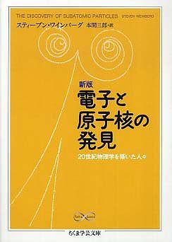 電子と原子核の発見―20世紀物理学を築いた人々 (新版)