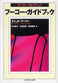 フーコー・ガイドブック―フーコー・コレクション