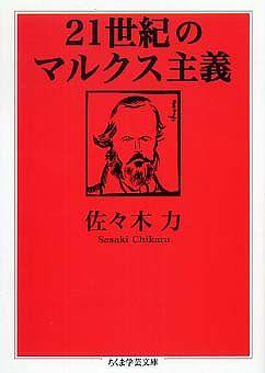 21世紀のマルクス主義