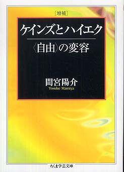 """増補 ケインズとハイエク―""""自由""""の変容 (増補)"""