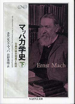 マッハ力学史〈下〉―古典力学の発展と批判