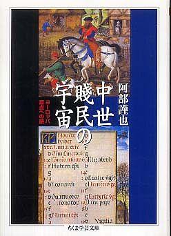中世賤民の宇宙―ヨーロッパ原点への旅