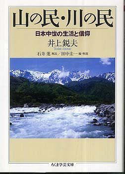 山の民・川の民―日本中世の生活と信仰