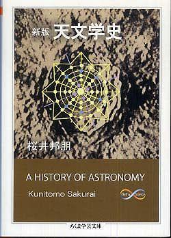 新版 天文学史 (新版)