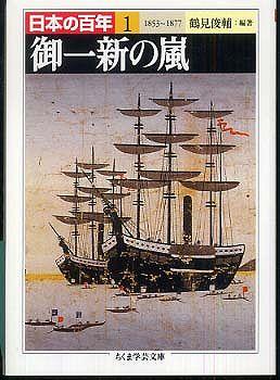 日本の百年〈1〉御一新の嵐