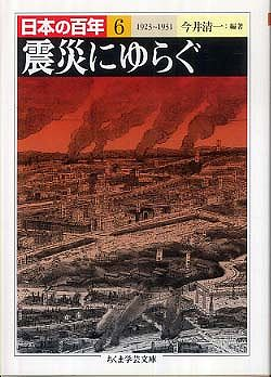 日本の百年〈6〉震災にゆらぐ