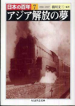 日本の百年〈7〉アジア解放の夢―1931~1937