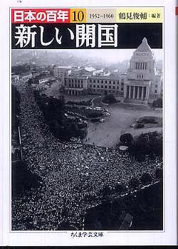 日本の百年〈10〉新しい開国―1952~1960