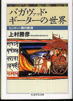 バガヴァッド・ギーターの世界―ヒンドゥー教の救済