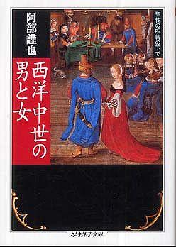 西洋中世の男と女―聖性の呪縛の下で