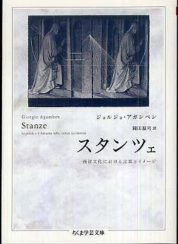 スタンツェ―西洋文化における言葉とイメージ