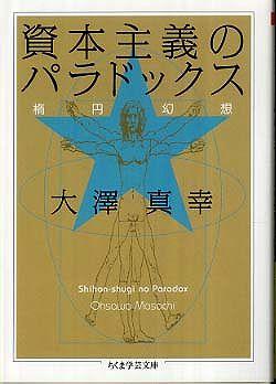 資本主義のパラドックス―楕円幻想 (ちくま学芸文庫)
