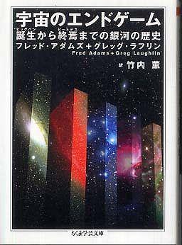 宇宙のエンドゲーム―誕生(ビックバン)から終焉(ヒートデス)までの銀河の歴史