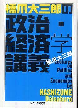 橋爪大三郎の政治・経済学講義