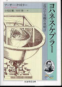 ヨハネス・ケプラー―近代宇宙観の夜明け