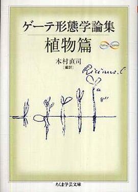 ゲーテ形態学論集・植物篇
