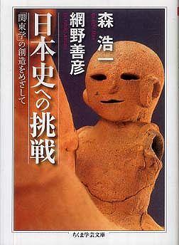 日本史への挑戦―「関東学」の創造をめざして