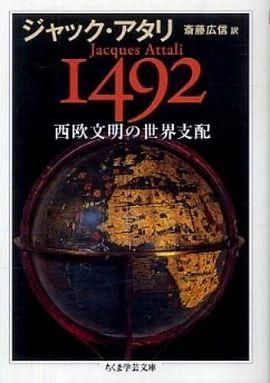 1492 西欧文明の世界支配