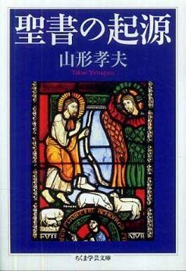 聖書の起源
