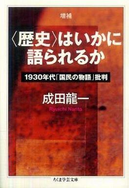 """""""歴史""""はいかに語られるか―1930年代「国民の物語」批判 (増補)"""