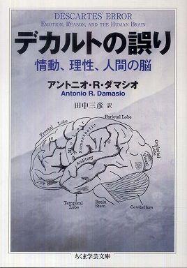 デカルトの誤り―情動、理性、人間の脳