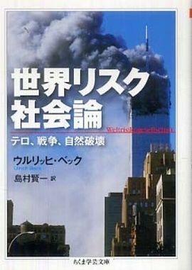 世界リスク社会論―テロ、戦争、自然破壊
